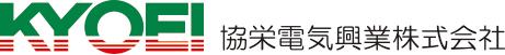 協栄電気興業創業50周年