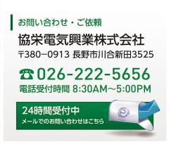 協栄電気電話番号
