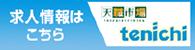 協栄電気興業株式会社の求人情報